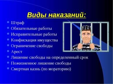 Виды наказаний: Штраф Обязательные работы Исправительные работы Конфискация и...