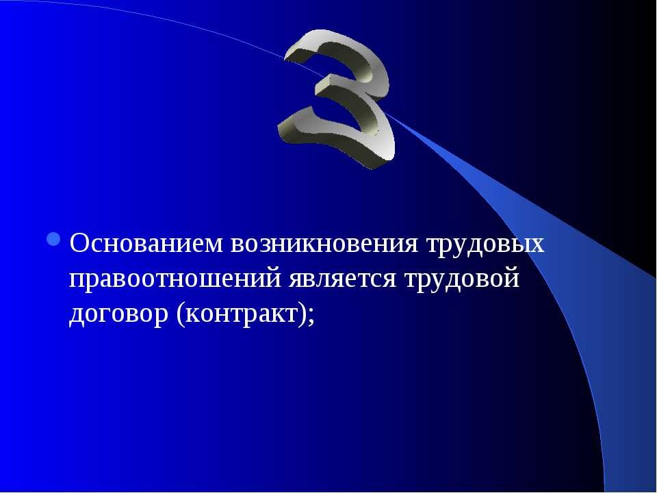 Основанием возникновения трудовых правоотношений является трудовой договор (к...