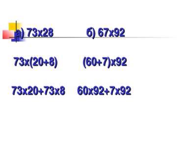 а) 73х28 б) 67х92 73х(20+8) (60+7)х92 73х20+73х8 60х92+7х92