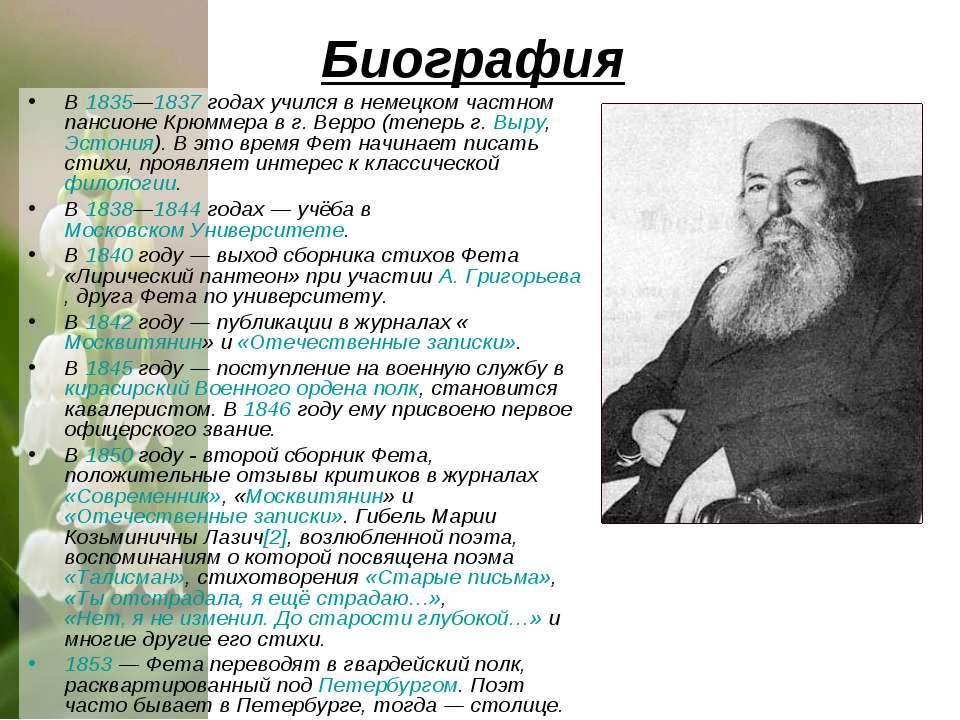 Биография В 1835—1837годах учился в немецком частном пансионе Крюммера в г. ...