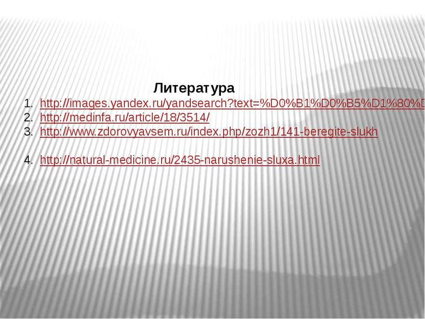 Литература http://images.yandex.ru/yandsearch?text=%D0%B1%D0%B5%D1%80%D0%B5%D...