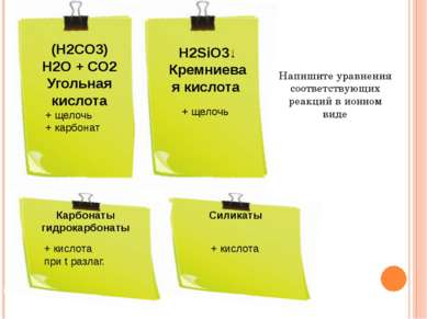 Напишите уравнения соответствующих реакций в ионном виде (H2CO3) H2O + CO2 Уг...