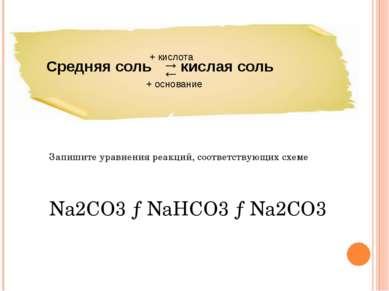 Na2CO3 →NaHCO3 →Na2CO3 Запишите уравнения реакций, соответствующих схеме Сред...