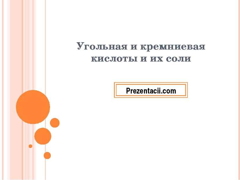 Угольная и кремниевая кислоты и их соли Prezentacii.com