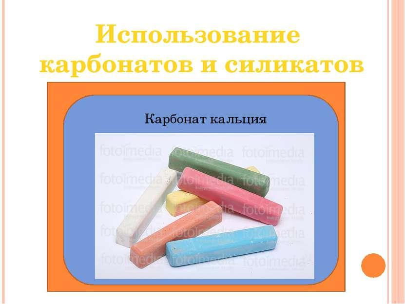 Использование карбонатов и силикатов Карбонат кальция