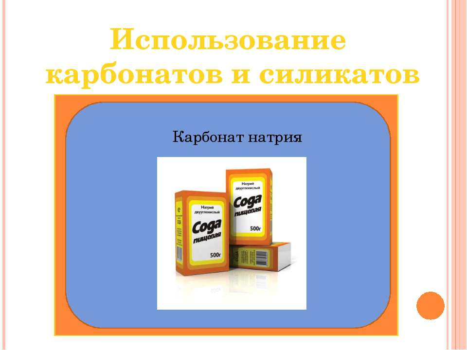 Использование карбонатов и силикатов Карбонат натрия
