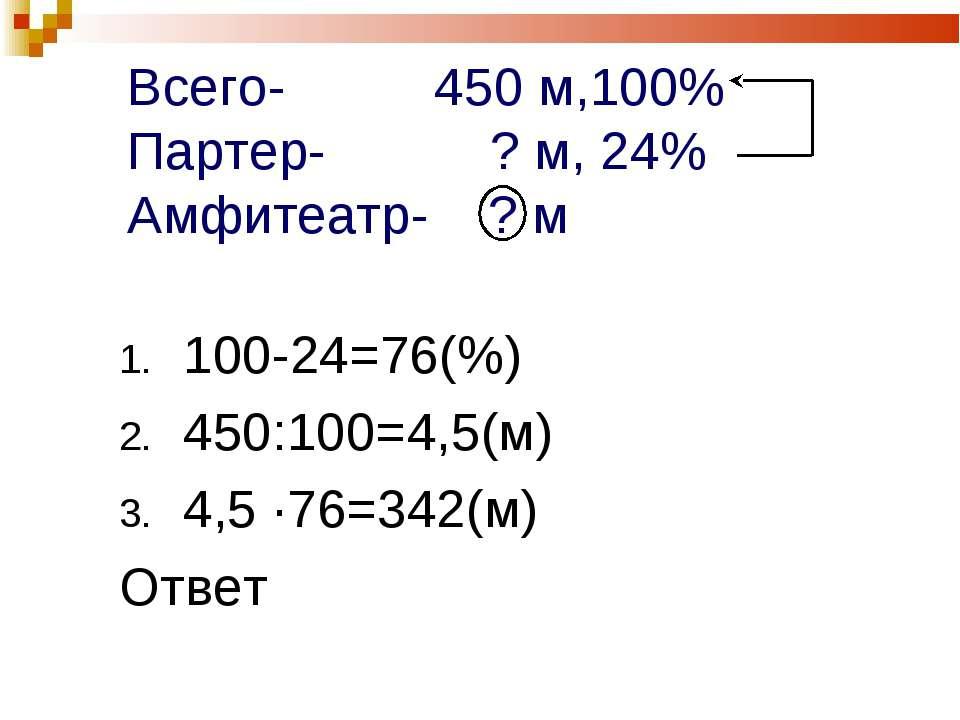 Всего- 450 м,100% Партер- ? м, 24% Амфитеатр- ? м 100-24=76(%) 450:100=4,5(м)...