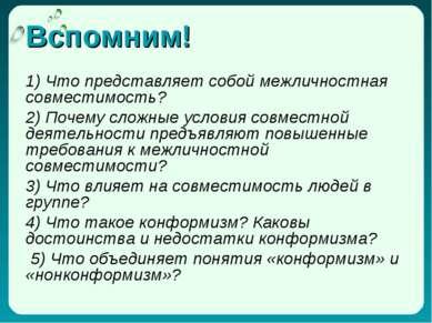 Вспомним! 1)Что представляет собой межличностная совместимость? 2)Почему сл...