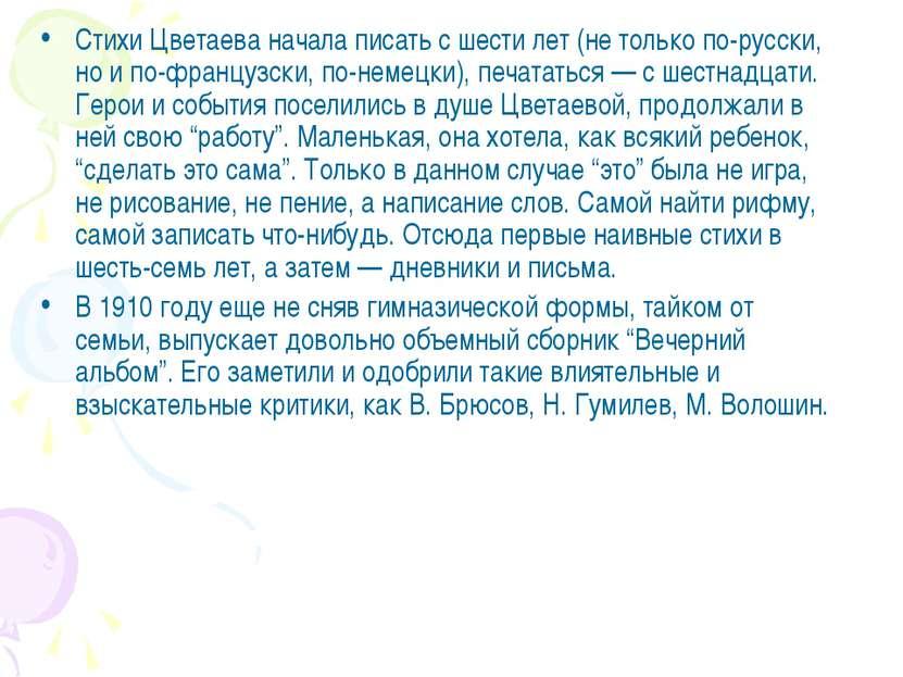 Стихи Цветаева начала писать с шести лет (не только по-русски, но и по-францу...