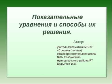 Автор: учитель математики МБОУ «Средняя (полная) общеобразовательная школа №8...