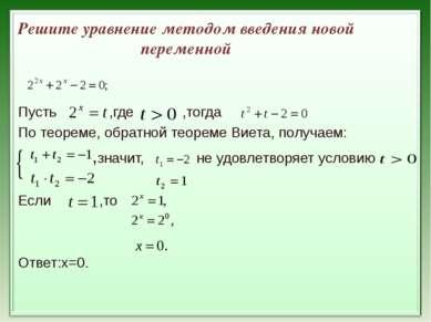 Решите уравнение методом введения новой переменной Пусть ,где ,тогда По теоре...
