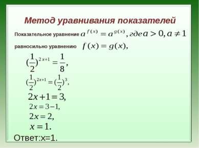 Метод уравнивания показателей Показательное уравнение равносильно уравнению О...