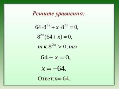 Решите уравнения: Ответ:х=-64.