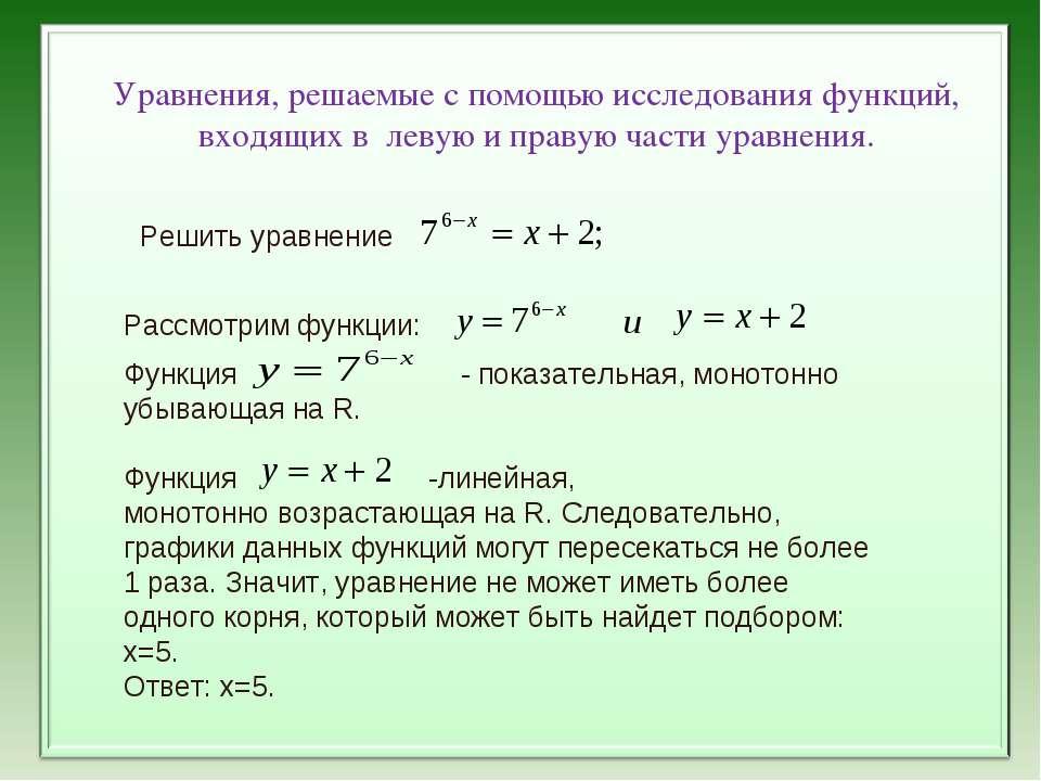 Уравнения, решаемые с помощью исследования функций, входящих в левую и правую...
