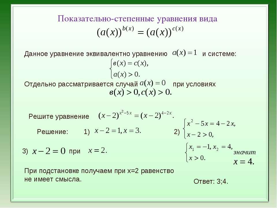 Показательно-степенные уравнения вида Данное уравнение эквивалентно уравнению...