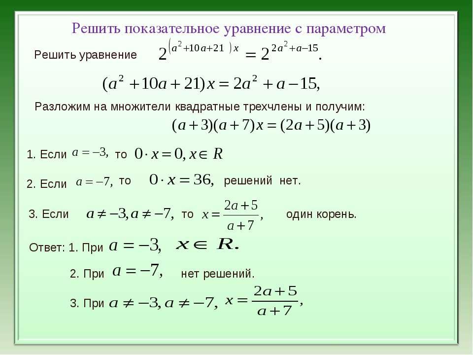 Первое уравнениями параметром уравнений знакомство параметрами с понятие