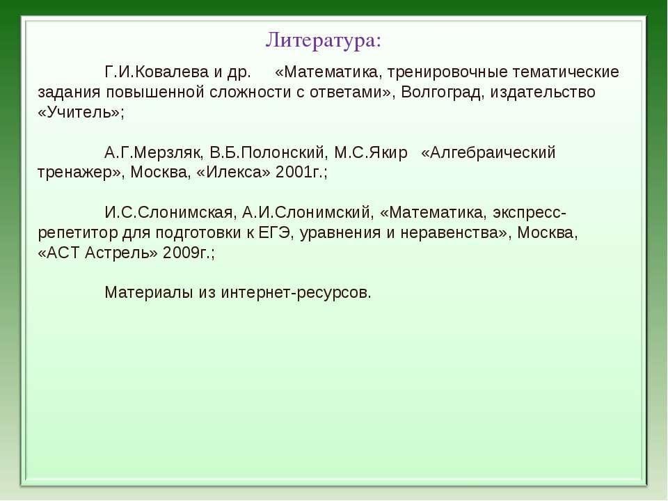 Литература: Г.И.Ковалева и др. «Математика, тренировочные тематические задани...