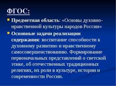ФГОС: Предметная область: «Основы духовно-нравственной культуры народов Росси...