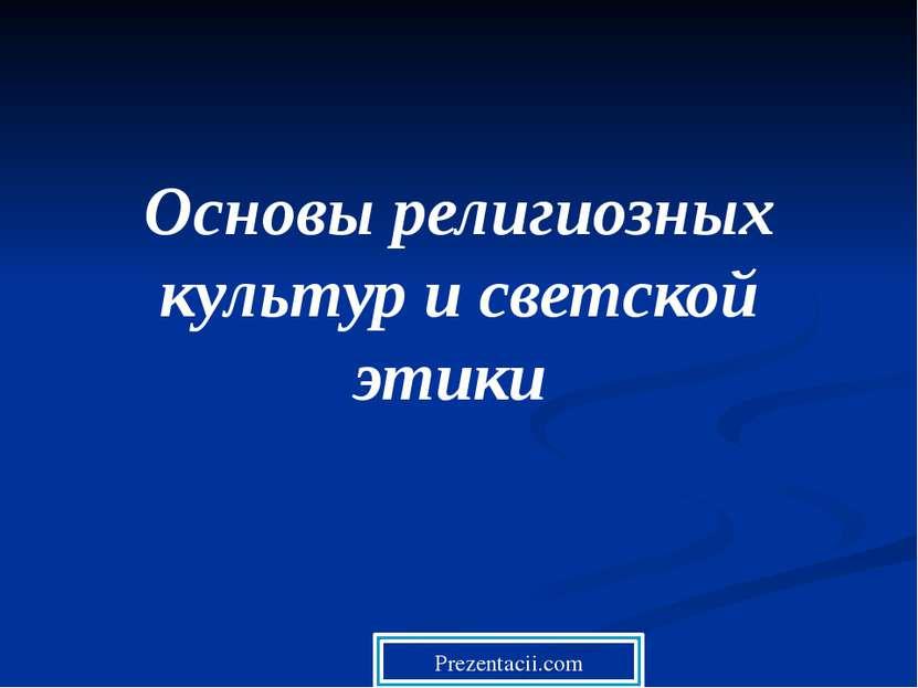Основы религиозных культур и светской этики Prezentacii.com