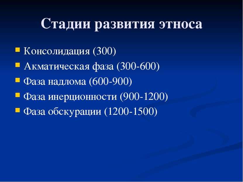 Стадии развития этноса Консолидация (300) Акматическая фаза (300-600) Фаза на...