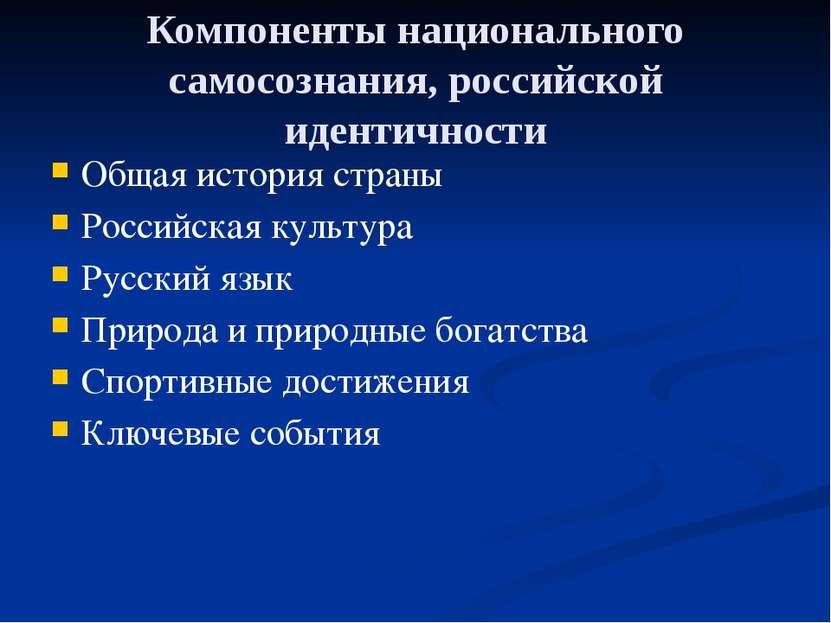 Компоненты национального самосознания, российской идентичности Общая история ...
