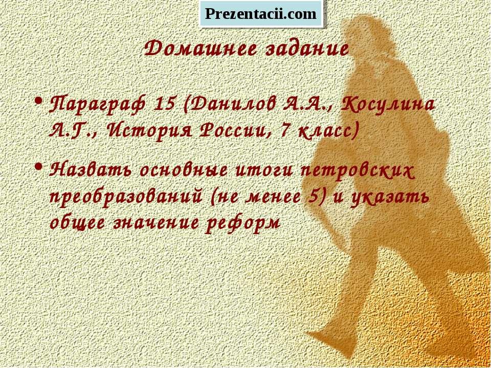 Домашнее задание Параграф 15 (Данилов А.А., Косулина Л.Г., История России, 7 ...