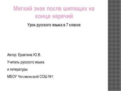 Мягкий знак после шипящих на конце наречий Урок русского языка в 7 классе Авт...