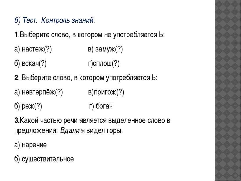б) Тест. Контроль знаний. 1.Выберите слово, в котором не употребляется Ь: а) ...