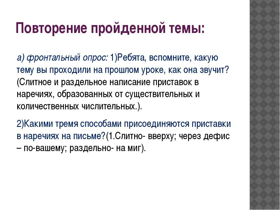 Повторение пройденной темы: а) фронтальный опрос: 1)Ребята, вспомните, какую ...