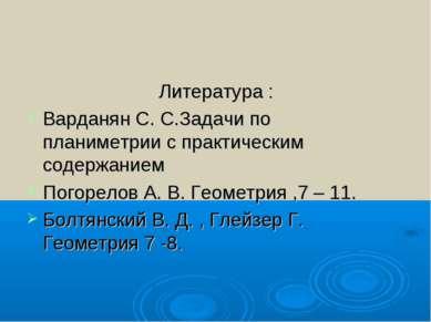 Литература : Варданян С. С.Задачи по планиметрии с практическим содержанием П...