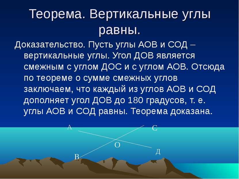 Теорема. Вертикальные углы равны. Доказательство. Пусть углы АОВ и СОД – верт...