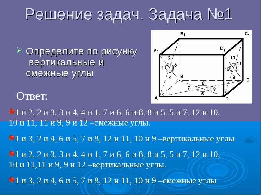 Решение задач. Задача №1 Определите по рисунку вертикальные и смежные углы 1 ...