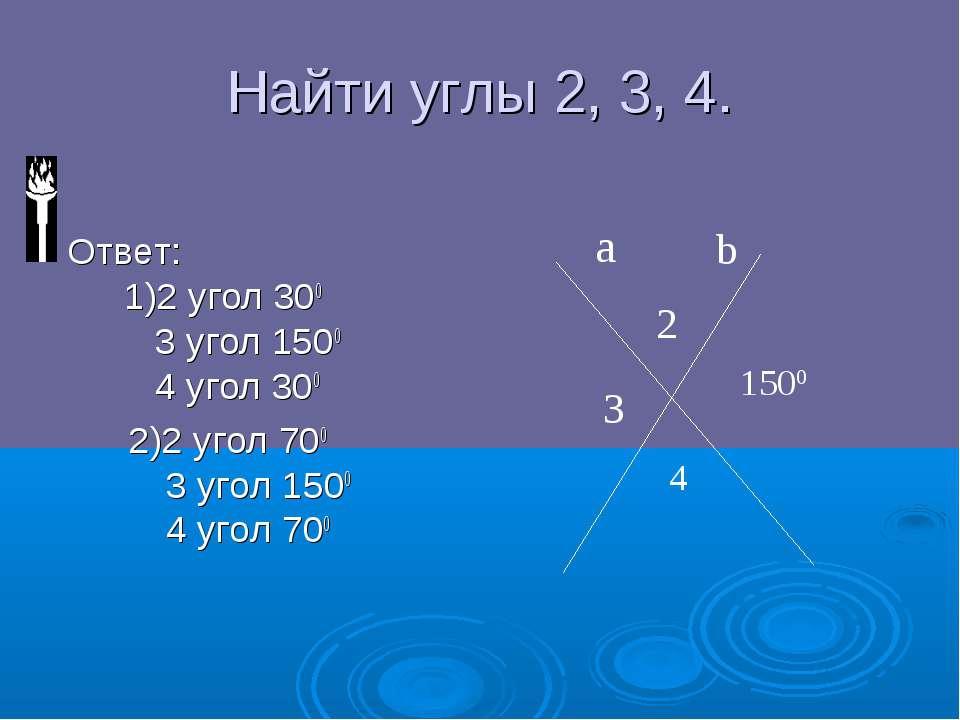 Найти углы 2, 3, 4. Ответ: 1)2 угол 300 3 угол 1500 4 угол 300 2)2 угол 700 3...