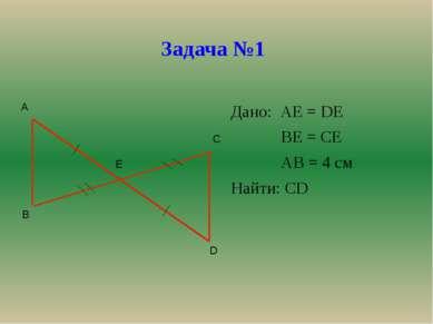 Итог урока 1. Что такое признак? 2. Какое утверждение называется теоремой? 3....