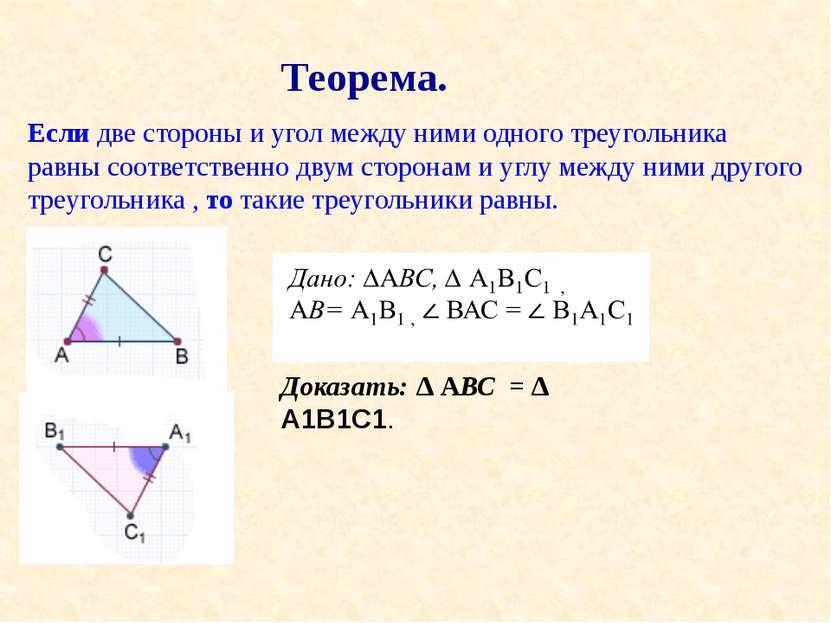 Применять первый признак равенства треугольников при решении задач. Являются ...