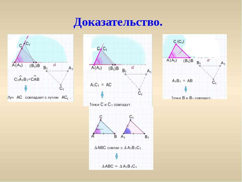 Какое условие должно еще выполняться, что бы треугольники были равны? 1) 2) 3)
