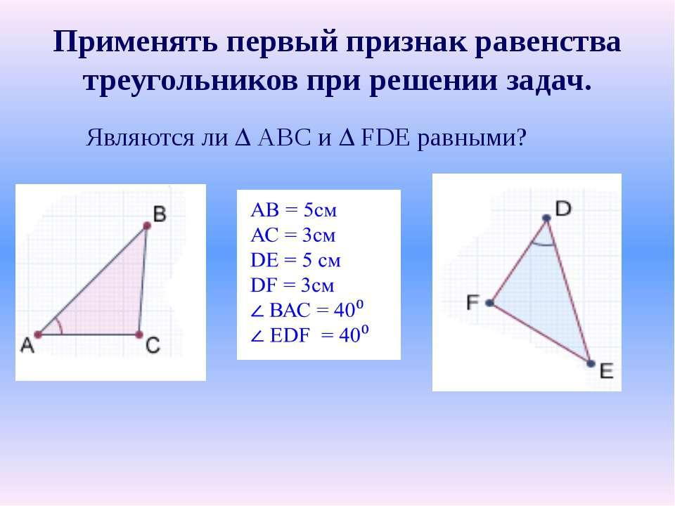 Задача №1 А В С D Е Дано: АЕ = DE ВЕ = СЕ АВ = 4 см Найти: СD