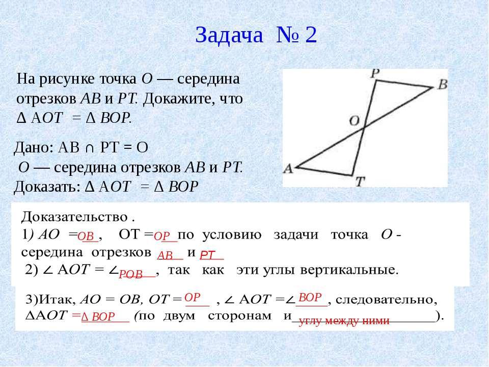 Список литературы Л. С. Атанасян. Геометрия 7 – 9. Л. С. Атанасян. Геометрия ...