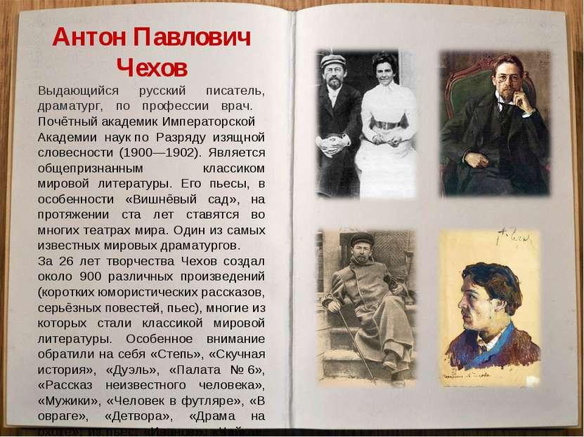 Антон Павлович Чехов Выдающийся русский писатель, драматург, по профессии вра...