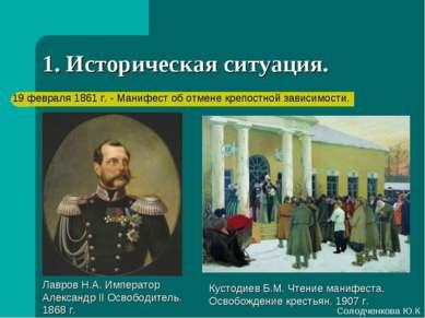 1. Историческая ситуация. Лавров Н.А. Император Александр II Освободитель. 18...