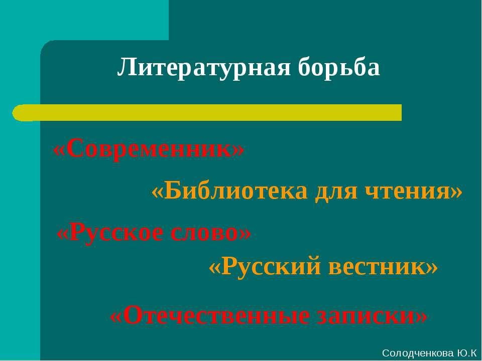 Литературная борьба «Современник» «Русское слово» «Отечественные записки» «Би...