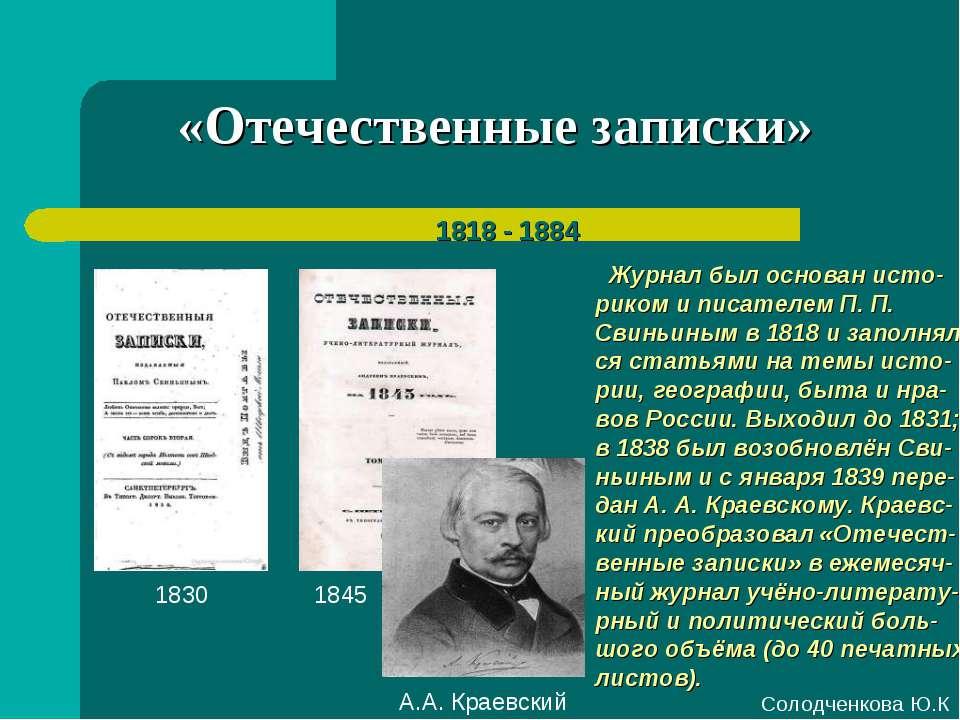 «Отечественные записки» 1818 - 1884 Журнал был основан исто-риком и писателем...