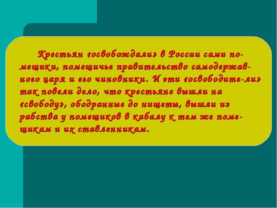 Крестьян «освобождали» в России сами по-мещики, помещичье правительство самод...