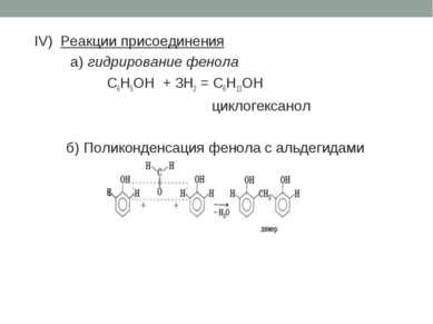 IV) Реакции присоединения а) гидрирование фенола C6H5OH + 3H2 = C6H11OH цикло...