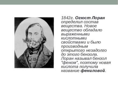 1842г. Огюст Лоран определил состав вещества. Новое вещество обладало выражен...
