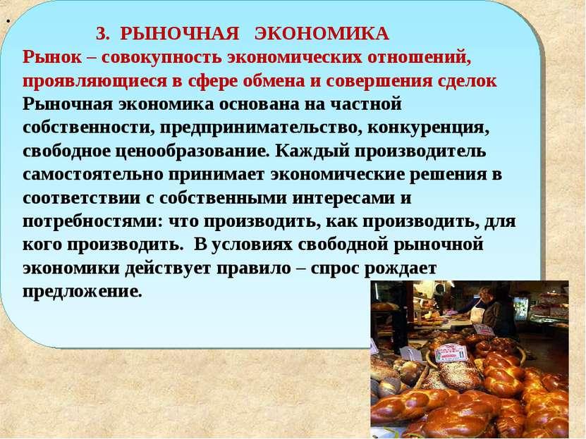 . 3. РЫНОЧНАЯ ЭКОНОМИКА Рынок – совокупность экономических отношений, проявля...