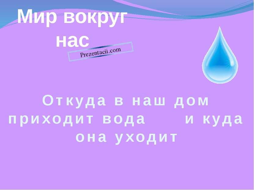 Мир вокруг нас Откуда в наш дом приходит вода и куда она уходит Prezentacii.com