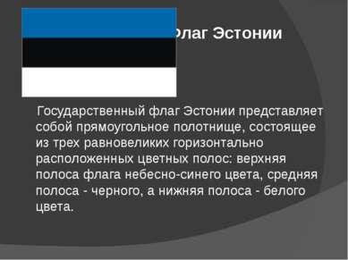 Флаг Эстонии Государственный флаг Эстонии представляет собой прямоугольное по...