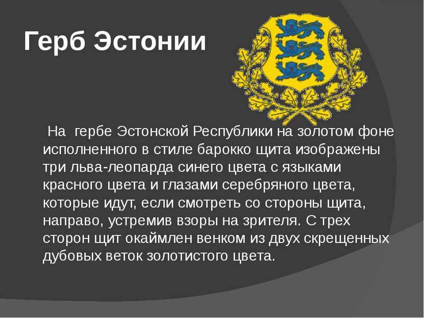 Герб Эстонии На гербе Эстонской Республики на золотом фоне исполненного в сти...