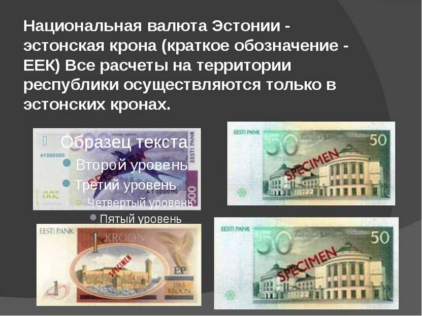 Национальная валюта Эстонии - эстонская крона (краткое обозначение - ЕЕК) Все...